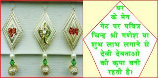 Auspicious Main Door. acharyaanujjain बचाएं दुर्भाग्य से, मेन गेट &#