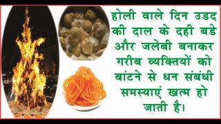 Happy Holi 2017. #acharyaanujjain होगी मनोकामना पूरी, करे होली