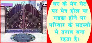 How to create energy on main doors? #acharyaanujjain अशुभ होता है, घर के मेन गेट