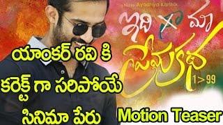 Idhi Maa Prema Katha First look Motion Teaser : Anchor Ravi nchor Ravi First Look