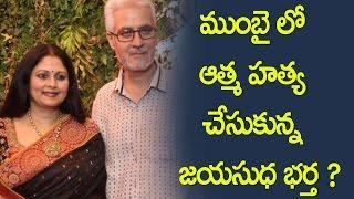 jayasudha husband Nitin kapoor Found Dead In Mumbai:  Nitin kapoor Committed Suicide