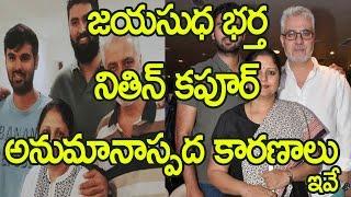 జయసుధ భర్త  నితిన్ కపూర్  అనుమానాస్పద కారణాలు Reasons Behind Jayasudha Husband Nitin Kapoor Suicide