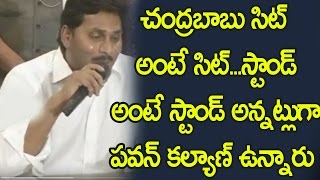 Pawan Is puppet Of ChandraBabu: YS Jagan Sensational Comments On Pawan Kalyan Political Behaviour |