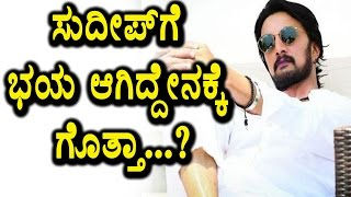 What Sudeep was afraid of..?? Sudeep Latest News Kiccha Sudeep Top Kannada TV