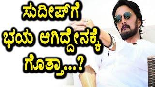 What Sudeep was afraid of..?? Sudeep Latest News Kiccha Sudeep Top Kannada TV