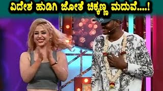 OMG Chikkanna Marriage with Foreign Girl Chikkanna Kannada News Top Kannada TV