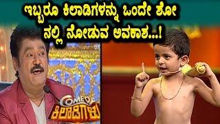 Two blockbuster shows Merge into one show Comedy khiladigalu Drama Juniors Top Kannada TV
