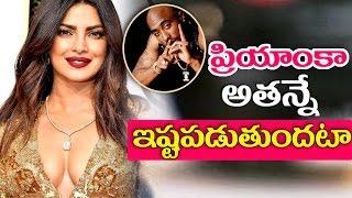 Priyanka Chopra In Love With Top Singer ప్రియాంక అతన్నే ఇష్టపడుతుందటా