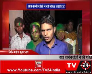 बलिया - सपा कार्यकर्ताओं ने की महिला की पिटाई