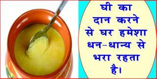 Tithing as per astrology. #acharyaanujjain मिलेगा शुभ फल, दान करने से।