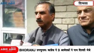 BHORANJ उपचुनावः कांग्रेस ने 9 आवेदकों ने नाम दिल्ली भेजे