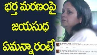 భర్త మరణంపై జయసుధ ఏమన్నారంటే.. : Jayasudha opens up on Husband Nitin Kapoor Suicide