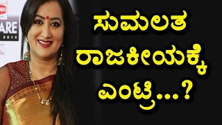 Sumalatha Ambarish political entry Sumalatha Kannada News Top Kannada TV