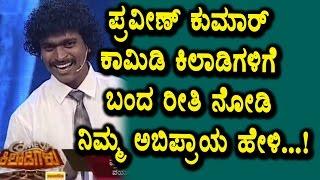Emotional career behind comedy khiladigalu Praveen Kumar Gasthi comedy khiladigalu Top KannadaTV