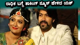 Rocking star Yash reveled shocking about Radhika Pandit | Yash | Radhika Pandit | Top Kannada TV