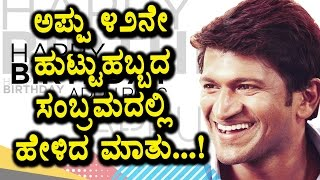 Puneeth Rajkumar speak about fans on 42th birthday celebrations | Puneeth Rajkumar | Top Kannada TV
