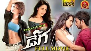 Dega Telugu Full Movie  Pragya Jaiswal, Erica Fernandes, Sujiv 2017 Latest Telugu Movies