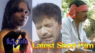 Kanna Prema Telugu Short Film Latest telugu Short Film 2017 : Latest Telugu  Emotional Short Film