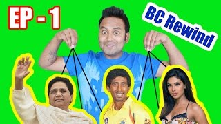 BC Films | BC Rewind EP1 - Priyanka Chopra | UP Elections 2017 | India vs Australia |