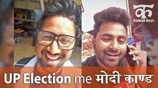 UP Election mein Modi Kaand (यूपी इलेक्शन में मोदी काण्ड) - Kaand 17