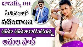 Amala Paul In Balakrishna's 101 Movie బాలయ్య 101 సినిమాలో నటించాలని తహ తహలాడుతున్న అమల పాల్