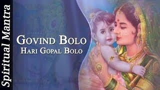 Govind Bolo Hari Gopal Bolo Lord Krishna Bhajan ( Full Song )