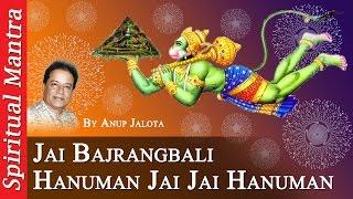 Jai Bajrangbali Hanuman Jai Jai Hanuman - Hanuman Bhajan - Anup Jalota ( Full Song )