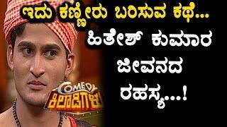 Emotional Story Behind Comedy Khiladigalu Hithesh Kumar | Comedy Khiladigalu | Top Kannada TV