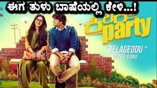 Belageddu Kirik Party video song in Tulu | Belageddu Video song | Kannada News | Top Kannada TV