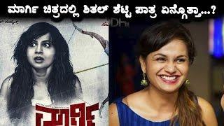 Sheetal shetty character reveled in Maargi Kannada movie | Sheetal shetty | Top Kannada TV