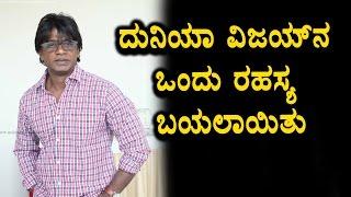 Duniya Vijay wasted 10 years Duniya Vijay Kannada Latest news Top Kannada TV