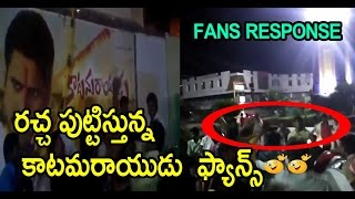 Katamarayudu Fans Hungama At Theater Katamarayudu Pubilc Talk Pawan Kalyan Shruti Haasan