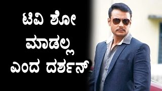 Darshan says no to reality shows | Darshan | Kananda News | Top Kannada TV