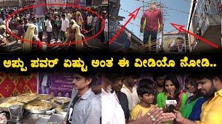 Appu craze in Bangalore theaters Rajakumara Kannada Movie Puneeth Rajkumar Top Kannada TV
