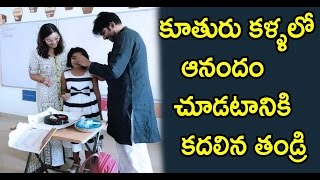 Pawan Kalyan Celebrates His Daughter Aadhya Birthday In Her School|Tollywood Latest News