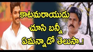Allu Arjun Sansational Comments on Katamarayudu Movie | Bunny Shocking Comments on Katamarayudu