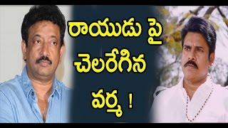 Ram Gopal Varma Sensational Comments On Katamarayudu Movie