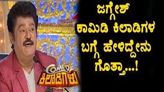 Jaggesh reveled on Comedy Khiladigalu Experience Comedy Khiladigalu Jaggesh Top Kannada TV