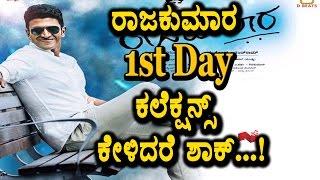 Raajakumara create record collections Raajakumara Kannada Movie Puneethrajkumar Top Kannada TV