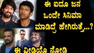 Sandalwood top 5 actrors in one movie ?? Kannada Kurukshetra Yash Puneeth Darshan Sudeep