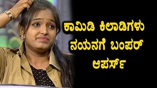 Comedy kiladigalu nayana getting offers Kannada Comedy khiladigalu Top Kannada TV