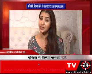 नवी मुंबई - अभिनेत्री शिल्पा शिंदे ने ने डायरेक्टर पर लगाए आरोप