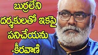 బుర్రలేని దర్శకులతో ఇకపై పనిచేయను:కీరవాణి: keeravani says he will not work with brainless directors