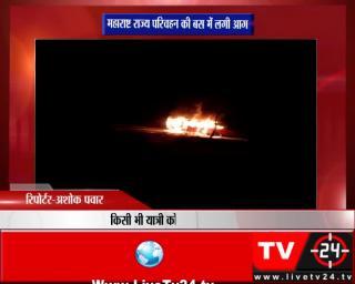 सांगली - महाराष्ट्र राज्य परिवहन की बस में लगी आग