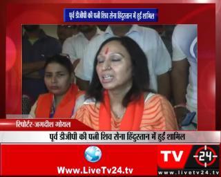 पटियाला - पूर्व डीजीपी की पत्नी शिव सेना हिंदुस्तान में हुईं शामिल