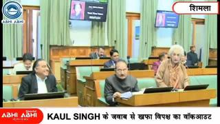 opposition walkout in budget session himachal govt Assembly shimla