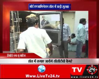 बीजापुर - बोर्ड एग्जामिनेशन हॉल में कड़ी सुरक्षा