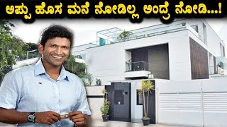 Puneethrajkumar new house was awesome Puneethrajkumar House Top Kannada TV