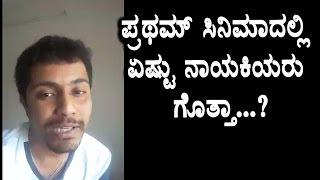 Pratham first movie details reveled BiggBoss Winner Pratham Kannada Top Kannada TV