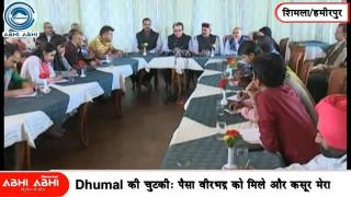 Dhumal said, money received by Virbhadra singh and fault mine